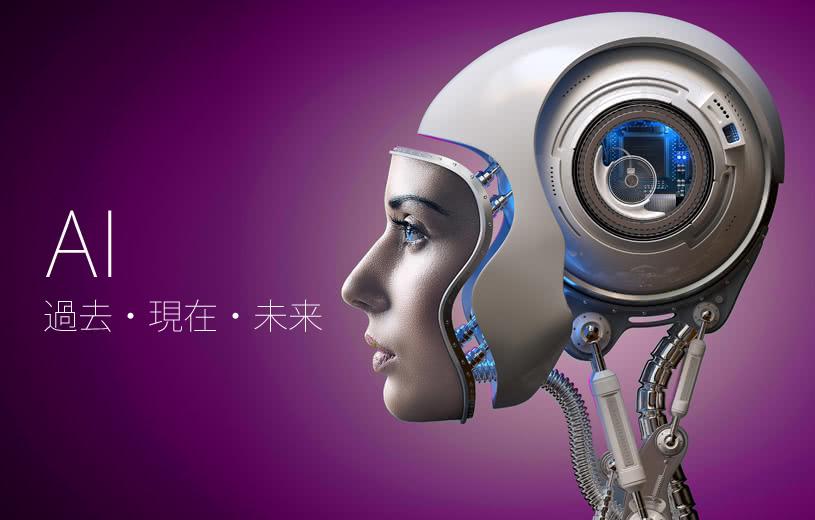 人工知能関連